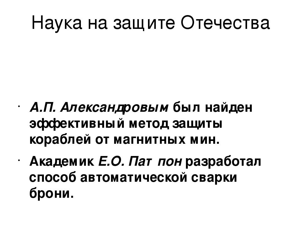 Наука на защите Отечества А.П. Александровым был найден эффективный метод защ...