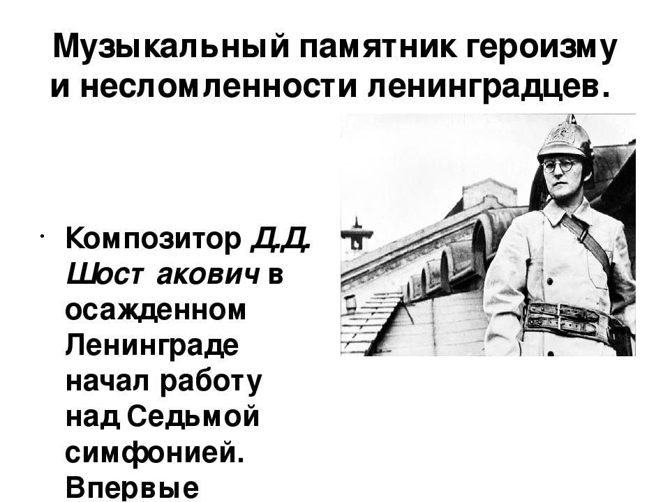 Музыкальный памятник героизму и несломленности ленинградцев. Композитор Д.Д....