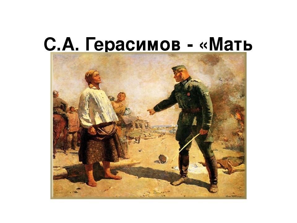 С.А. Герасимов - «Мать партизана»