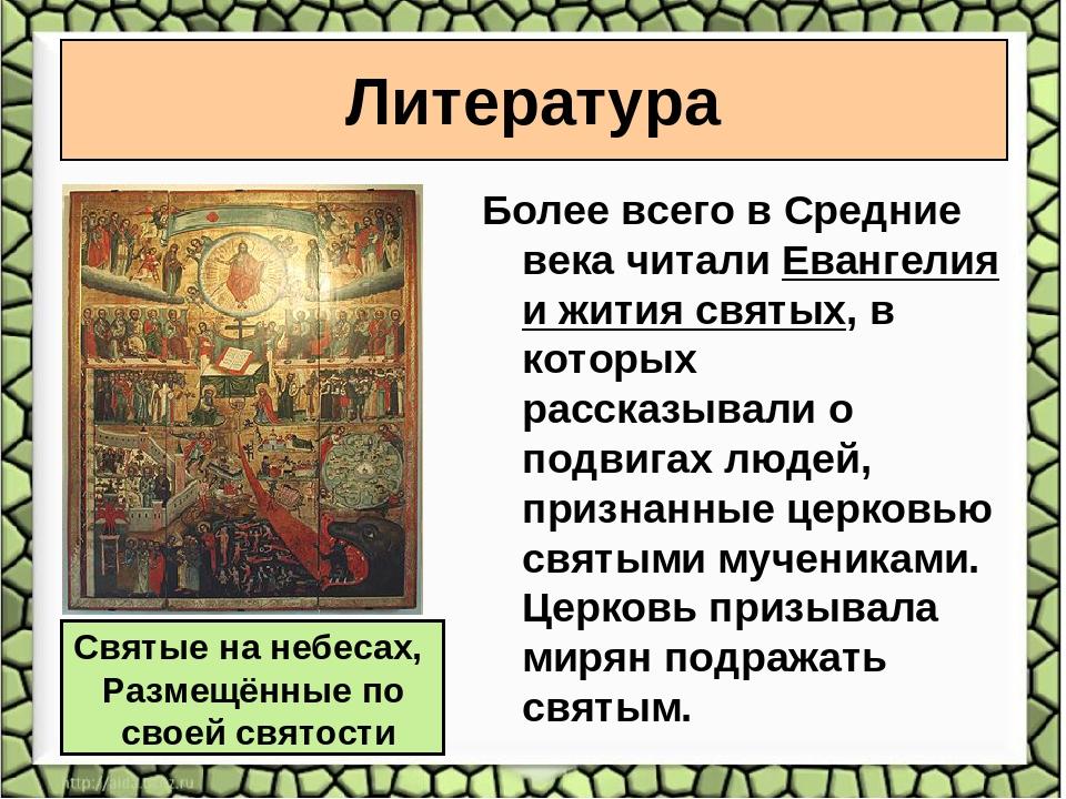 для постер по истории литература в средние века хочется