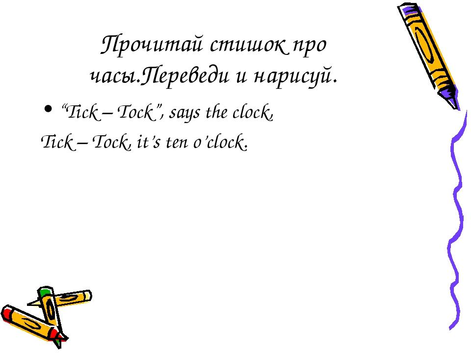 стихи про волшебные часы масса способов