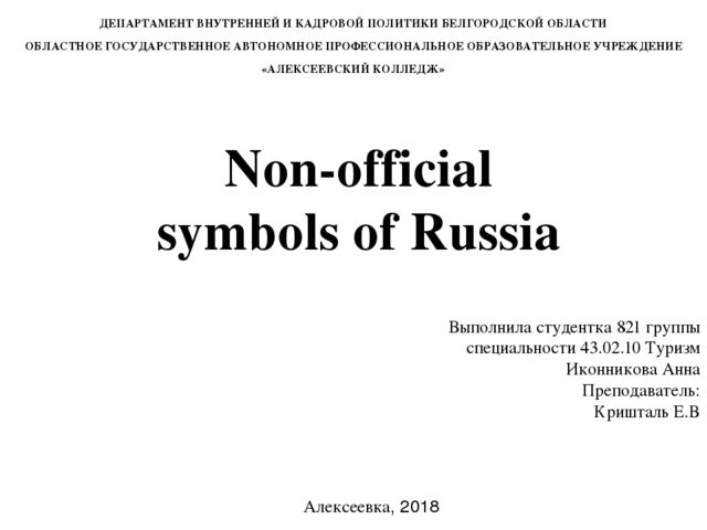 Non Official Symbols Of Russia
