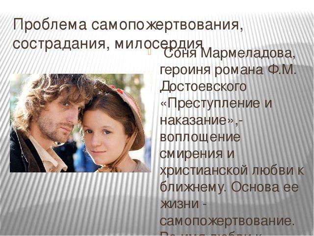 Сочинение проблема жертвенности  Register for an exam