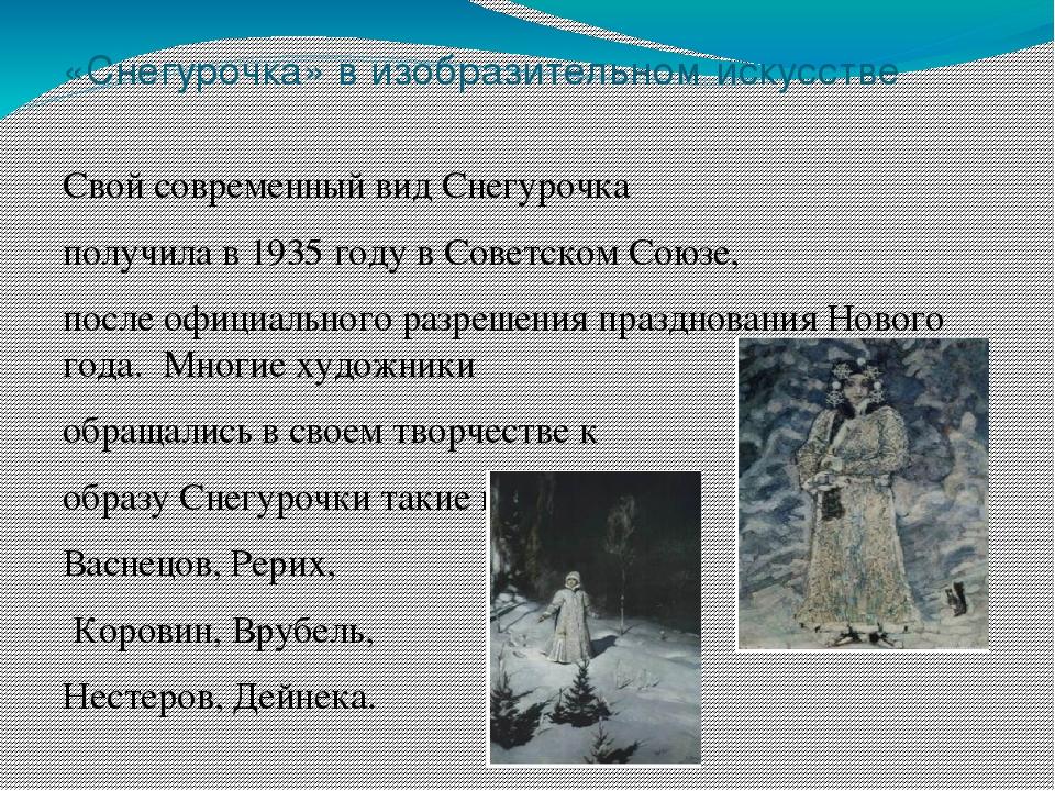 «Снегурочка» в изобразительном искусстве Свой современный вид Снегурочка полу...