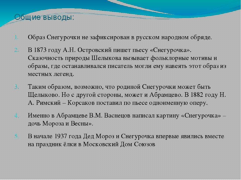 Общие выводы: Образ Снегурочки не зафиксирован в русском народном обряде. В 1...