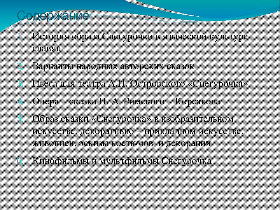 Содержание История образа Снегурочки в языческой культуре славян Варианты нар...