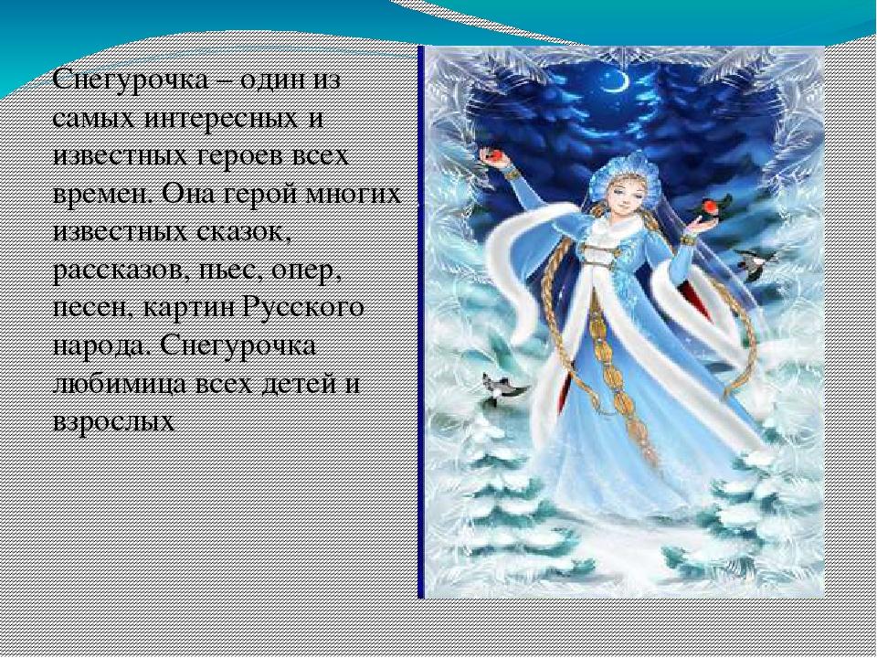 Снегурочка – один из самых интересных и известных героев всех времен. Она ге...