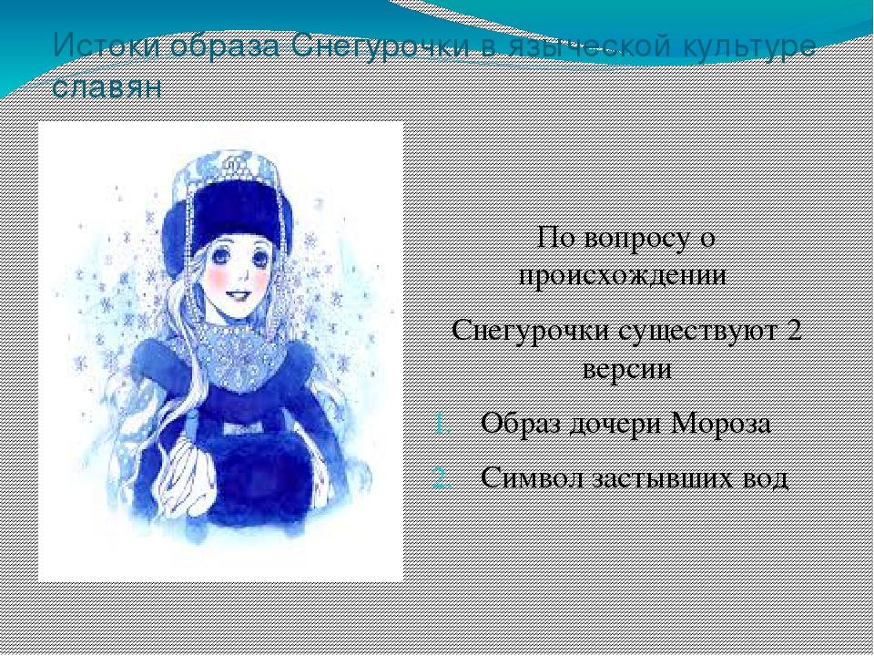 Истоки образа Снегурочки в языческой культуре славян По вопросу о происхожден...