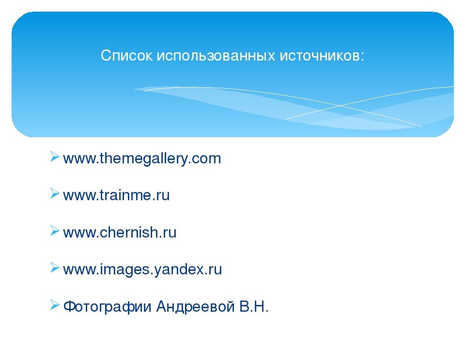www.themegallery.com www.trainme.ru www.chernish.ru www.images.yandex.ru Фото...