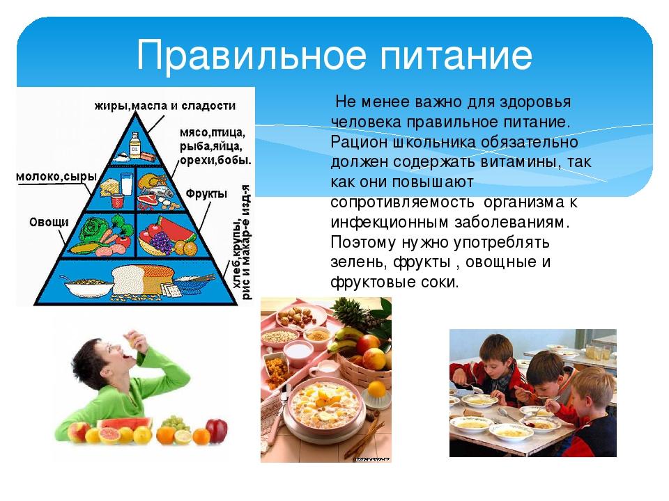 Правильное питание Не менее важно для здоровья человека правильное питание. Р...