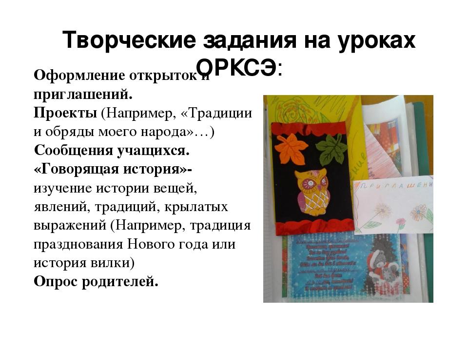 Просмотр содержимого документа «творческие домашние задания».