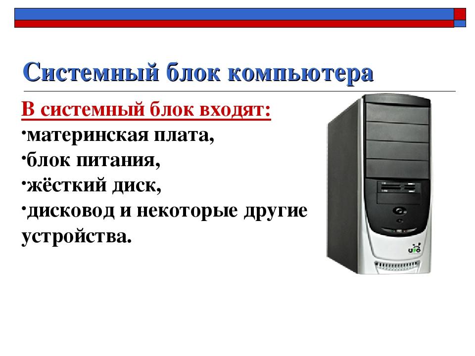 Системный блок компьютера В системный блок входят: материнская плата, блок пи...
