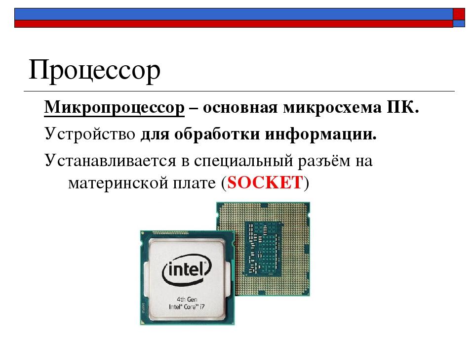 Процессор Микропроцессор – основная микросхема ПК. Устройство для обработки и...