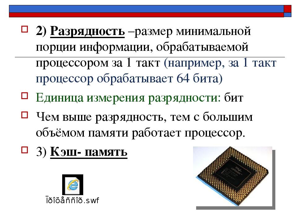 2) Разрядность –размер минимальной порции информации, обрабатываемой процессо...