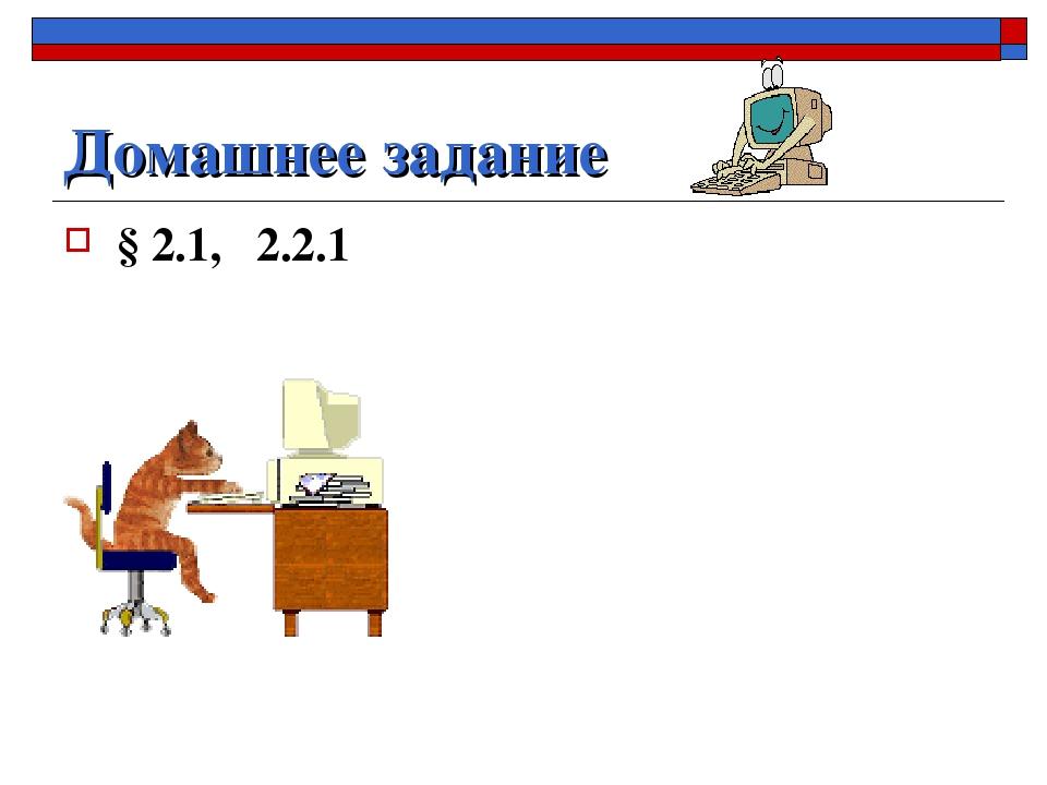 Домашнее задание § 2.1, 2.2.1
