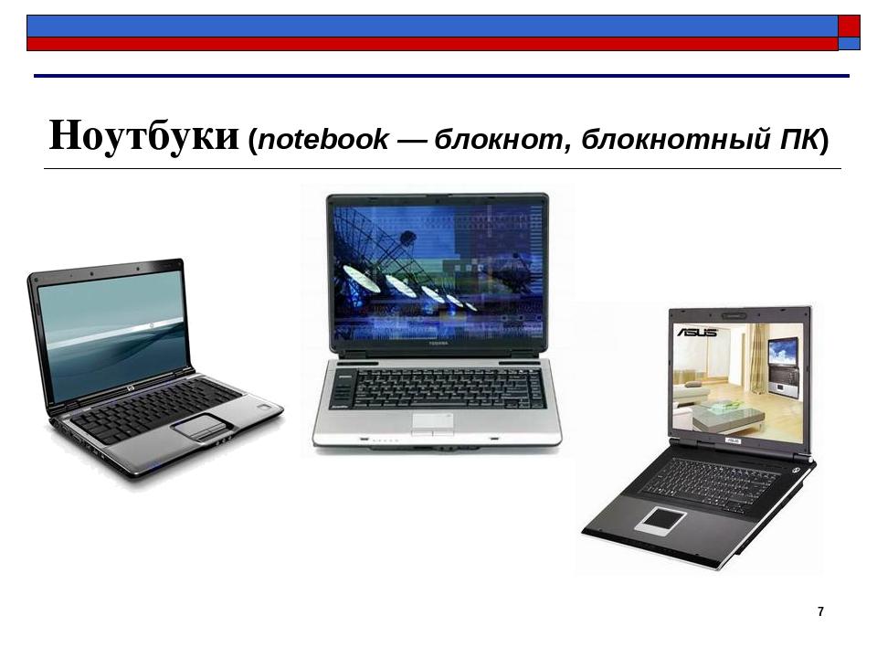 * Ноутбуки (notebook — блокнот, блокнотный ПК)