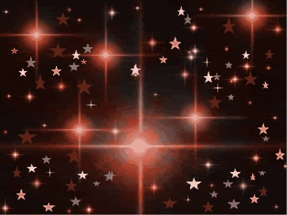 Анимация картинки мерцание звезд