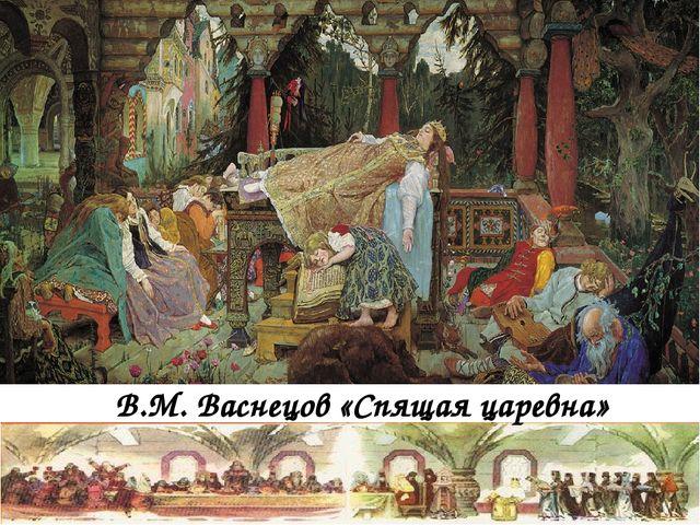 Жуковский спящая царевна скачать mp3