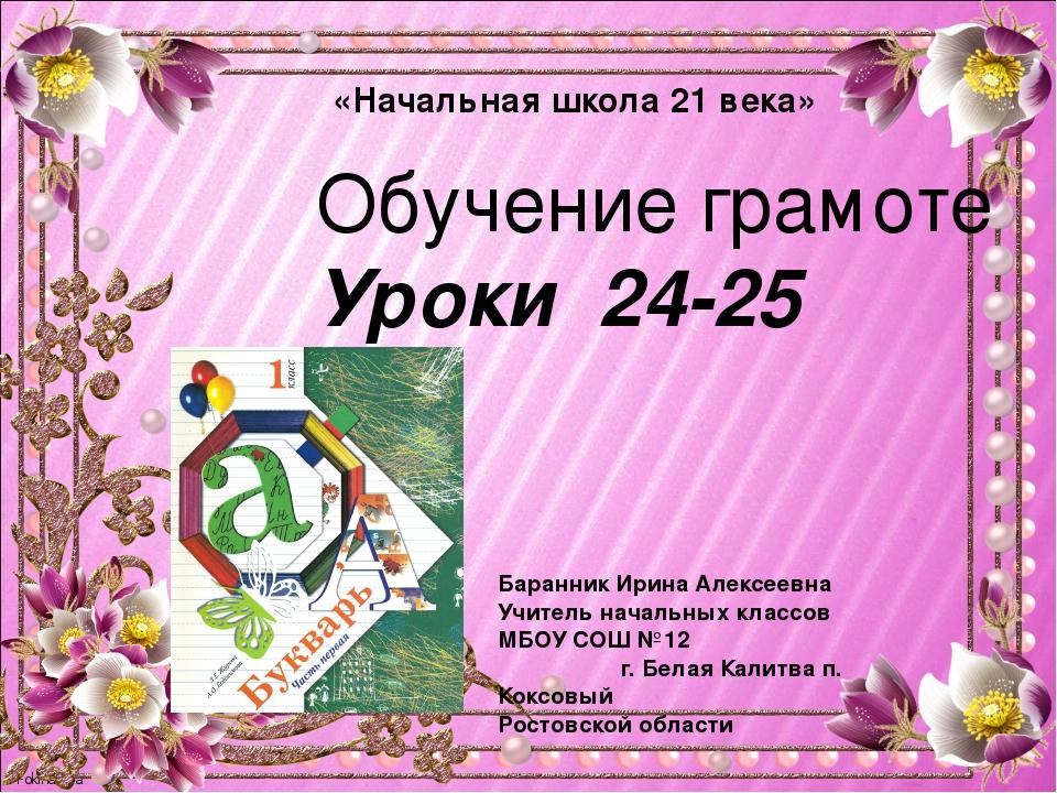 «Начальная школа 21 века» Обучение грамоте Уроки 24-25 Баранник Ирина Алексее...