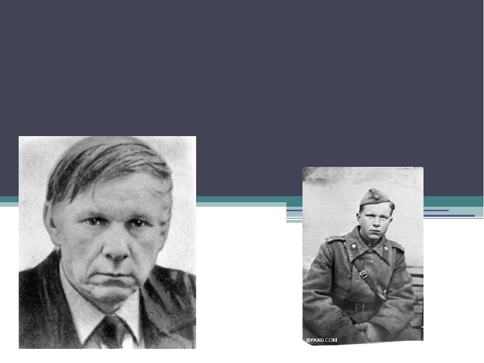 ВАСИЛЬ БЫКОВ 1924 -2003