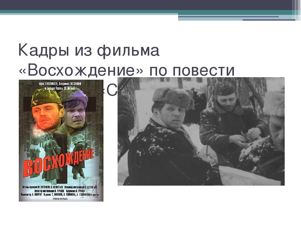 Кадры из фильма «Восхождение» по повести В.Быкова «Сотников».