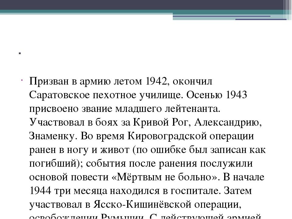 . Призван в армию летом 1942, окончил Саратовское пехотное училище. Осенью 19...