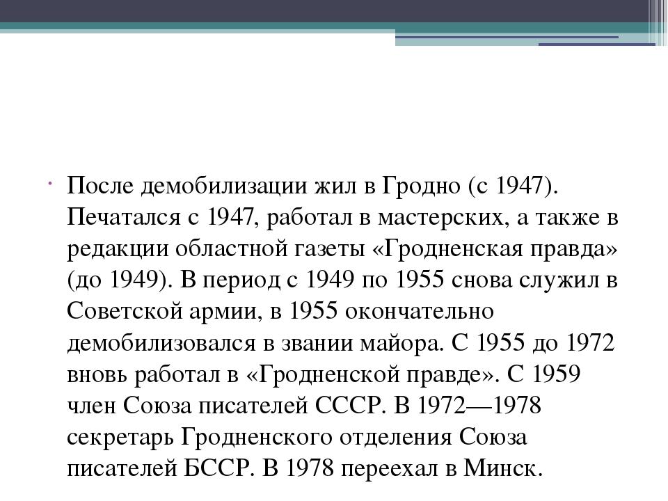 После демобилизации жил в Гродно (с 1947). Печатался с 1947, работал в масте...