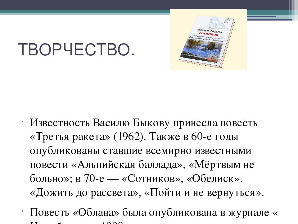 ТВОРЧЕСТВО. Известность Василю Быкову принесла повесть «Третья ракета» (1962)...
