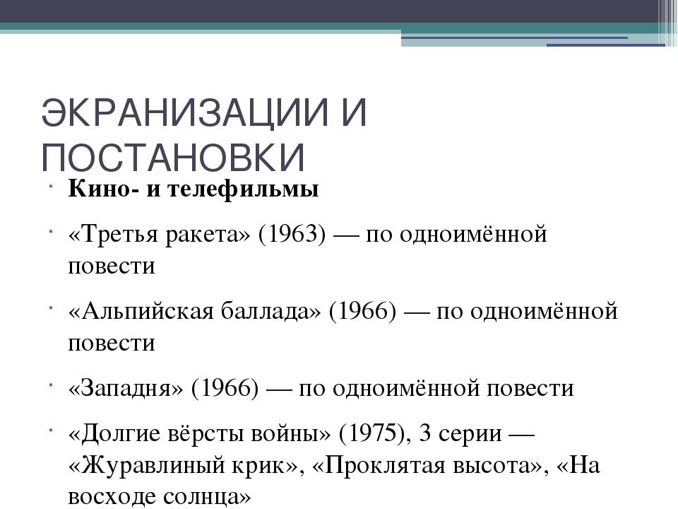ЭКРАНИЗАЦИИ И ПОСТАНОВКИ Кино- и телефильмы «Третья ракета» (1963) — по однои...