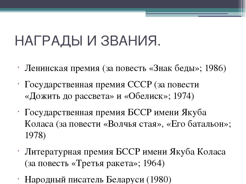 НАГРАДЫ И ЗВАНИЯ. Ленинская премия (за повесть «Знак беды»; 1986) Государстве...