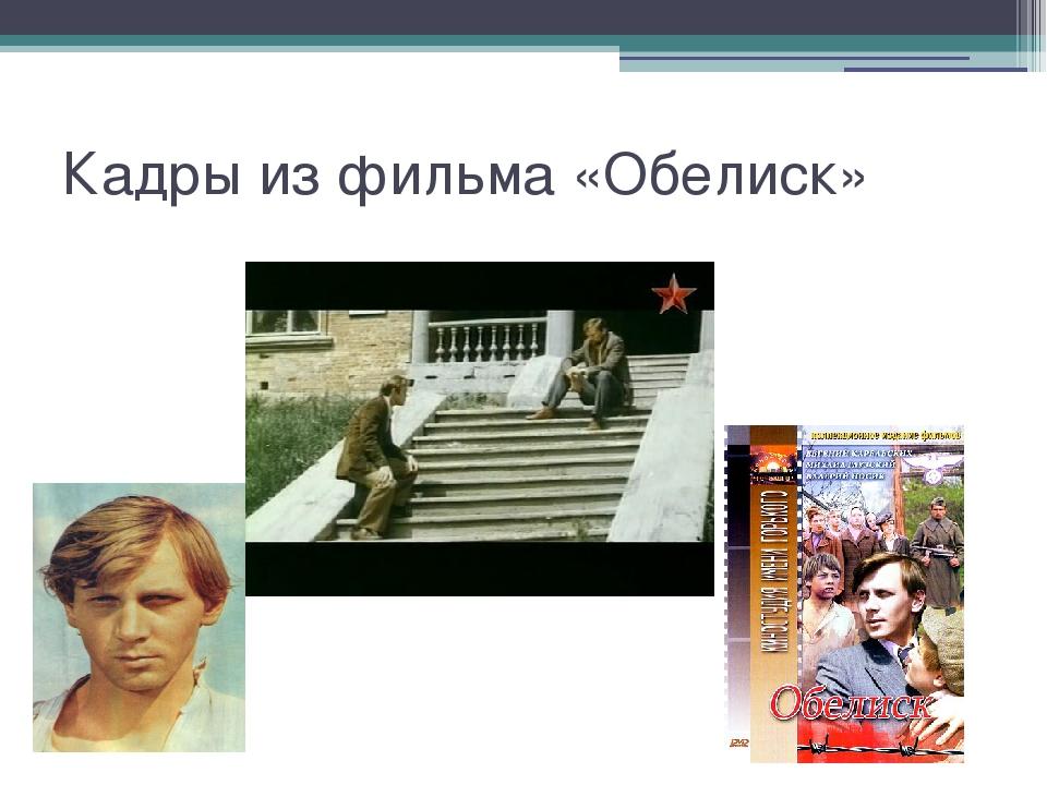 Кадры из фильма «Обелиск»