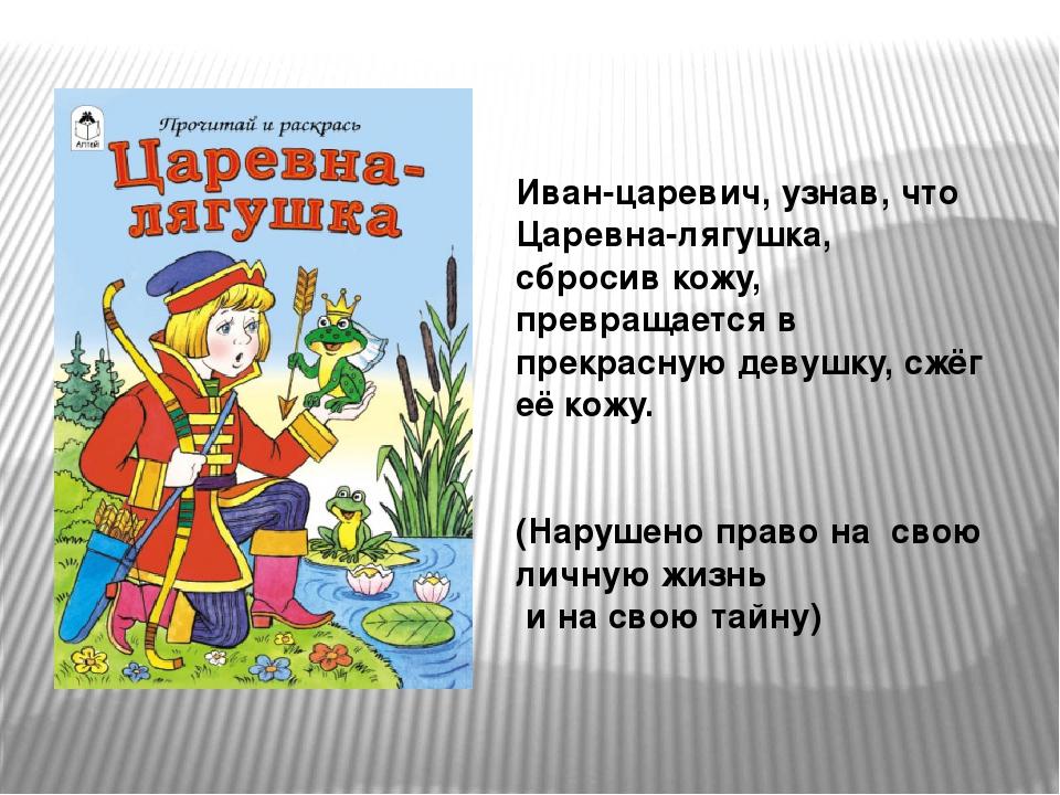 ВЫБОРУ ТЕРМОБЕЛЬЯ чем отличается мультфильм от сказки царевна лягушка смену всем