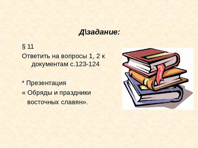 urok-istoriya-vostochnih-slavyan-prezentatsiya-algebra