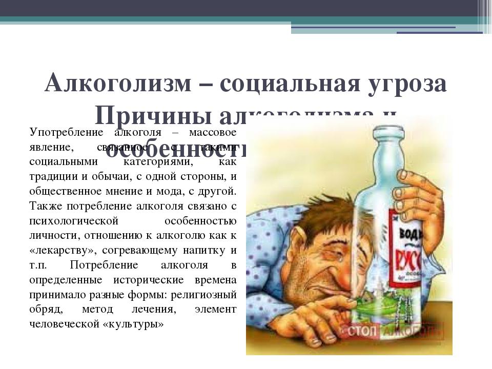 Причины алкоголизма как лечить
