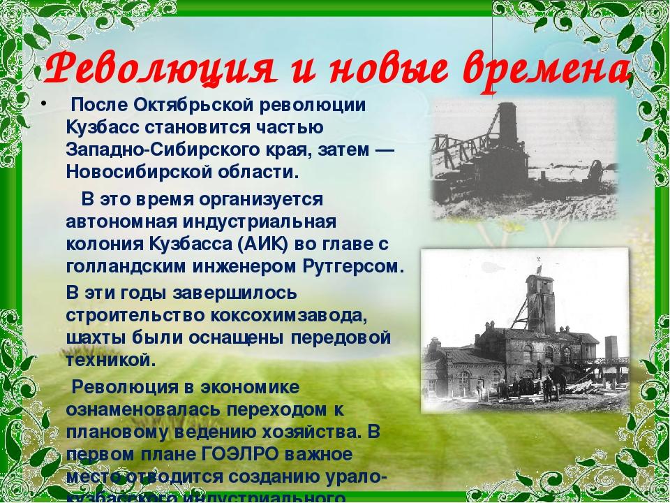 300 лет кузбассу открытки результаты исследования воздействия