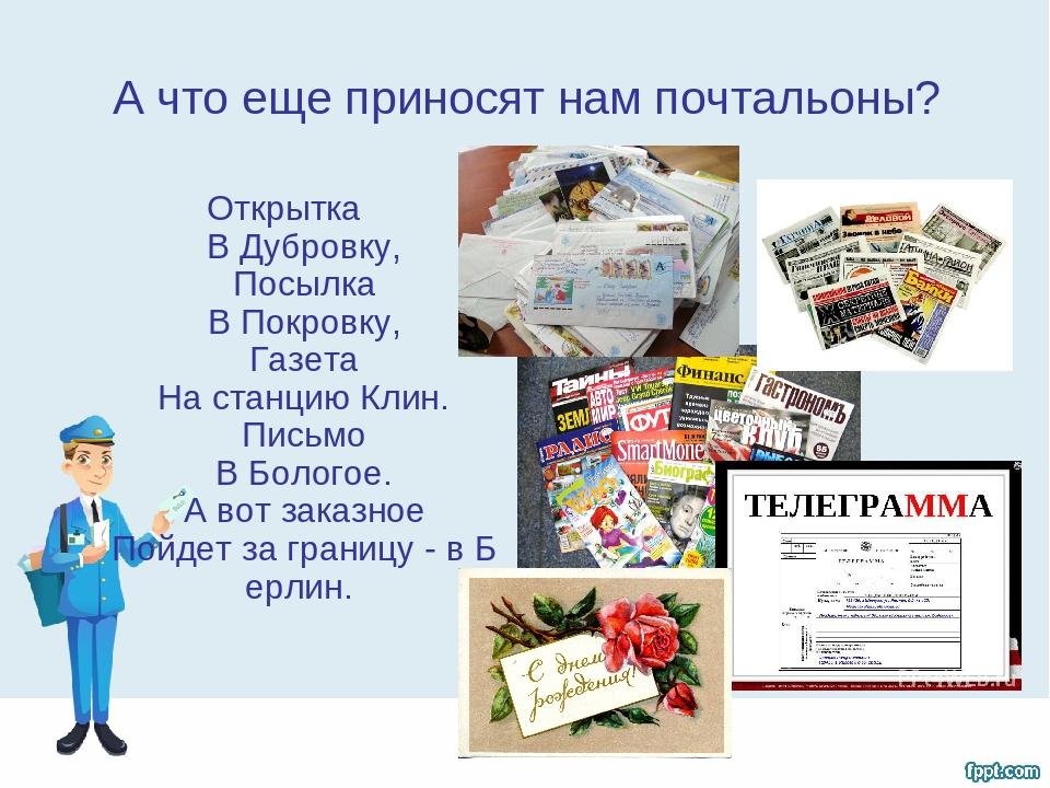 Почта и почтальон картинки для детей