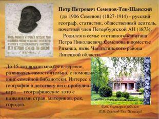 Петр Петрович Семенов-Тян-Шанский (до 1906 Семенов) (1827-1914) - русский ге