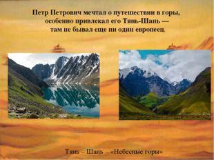 Петр Петрович мечтал о путешествии в горы, особенно привлекал его Тянь-Шань —