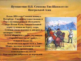 Путешествие П.П. Семенова-Тян-Шанского по Центральной Азии Летом 1856 года Се