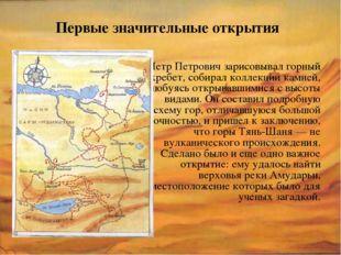 Первые значительные открытия Петр Петрович зарисовывал горный хребет, собирал