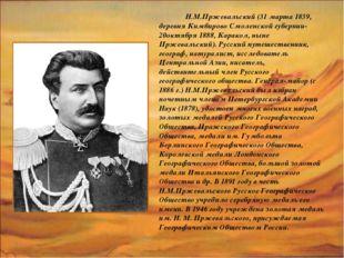 Н.М.Пржевальский (31 марта 1839, деревня Кимбирово Смоленской губернии- 20ок