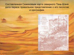 Составленная Семеновым карта северного Тянь-Шаня дала первое правильное предс