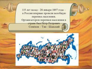 115 лет назад - 28 января 1897 года – в России впервые провели всеобщую пере