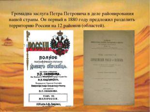 Громадна заслуга Петра Петровича в деле районирования нашей страны. Он первы