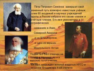 Пётр Петрович Семёнов завершал свой жизненный путь всемирно известным учёным