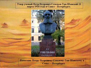 Умер ученый Петр Петрович Семенов-Тян-Шанский11 марта1914 года в Санкт - Пе
