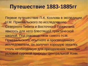 Путешествие 1883-1885гг Первое путешествие П.К. Козлова в экспедиции Н.М. Прж
