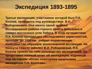 Экспедиция 1893-1895 Третья экспедиция, участником которой был П.К. Козлов, п