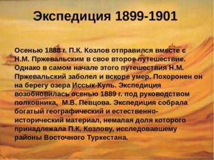 Экспедиция 1899-1901 Осенью 1888 г. П.К. Козлов отправился вместе с Н.М.Прже