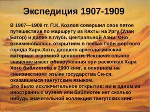 Экспедиция 1907-1909 В 1907—1909 гг. П.К. Козлов совершил свое пятое путешест